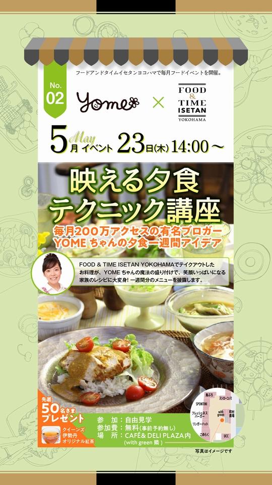 【お知らせ】イベントのお知らせです♪お時間ありましたら5月23日木曜日 FOOD&TIME 伊勢丹横浜にて お待ちしております♪