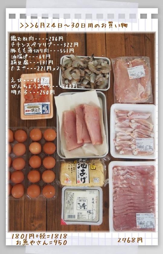 624~629お買い物野菜