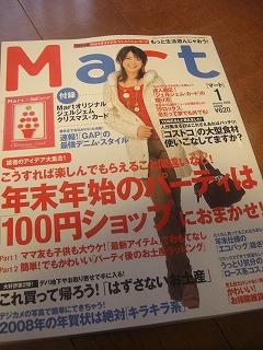 Mart1月号で コストコ☆レシピ20品♪