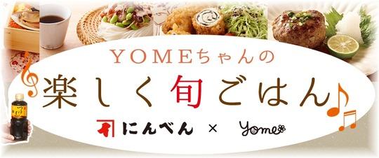 にんべん X YOME 楽しく旬ご飯 更新しています♪