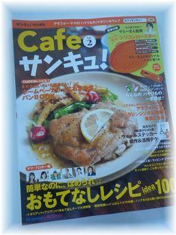 カフェ サンキュ! vol.2 にて ホームベーカリーレシピ♪
