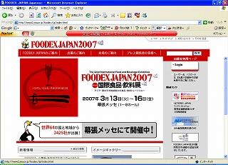 FOODEX JAPANでデモンストレーション☆