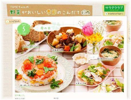 サラダクラブさん 5月のレシピ♪