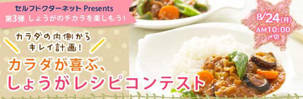 カラダが喜ぶ 生姜レシピコンテスト♪