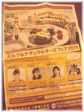 北海道にて、ミルク&ナチュラルチーズフェアでした!!