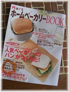 Mart ホームベーカリーBOOK発売!!