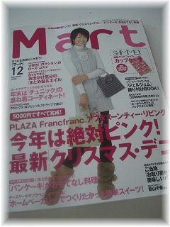 Mart12月号発売♪