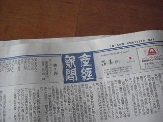 今日の産経新聞!