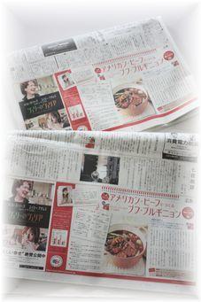 本日の読売新聞・朝日新聞朝刊(東京本社版)にて。