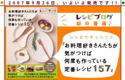 レシピブログの本・発売!!
