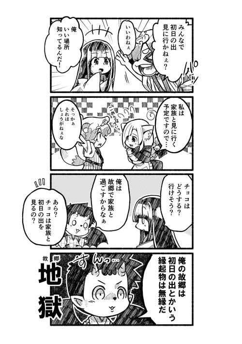 おばけお正月2019-1