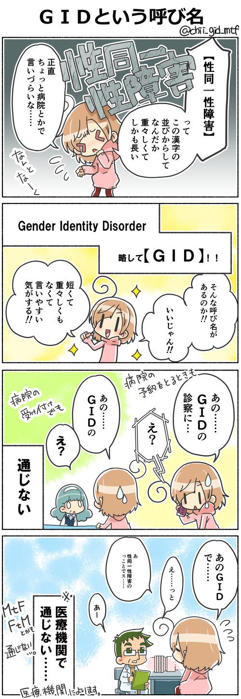 GIDという呼び名