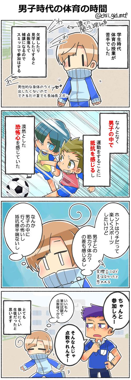 男子時代の体育の時間