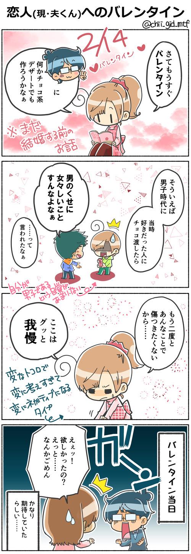 恋人(現・夫くん)へのバレンタイン