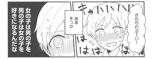 ガチとノンケ001