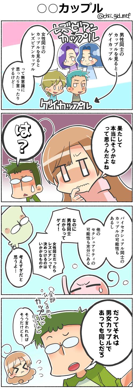 ○○カップル