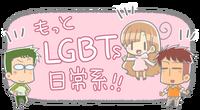 LGBTs日常系