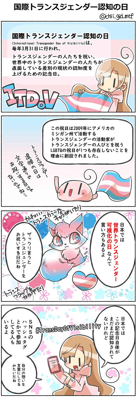 国際トランスジェンダー認知の日