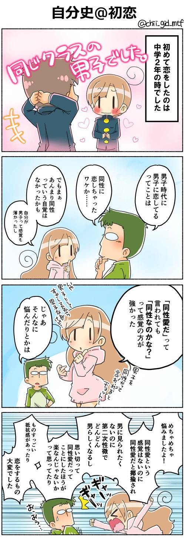 自分史@初恋