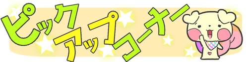 ピックアップコーナー004