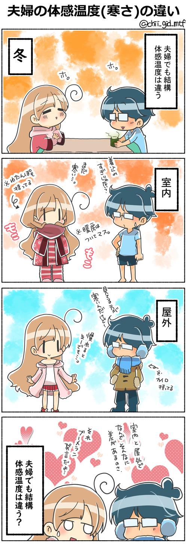 夫婦の体感温度(寒さ)の違い