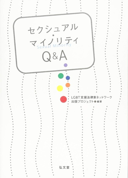 セクシュアル・マイノリティQ&A
