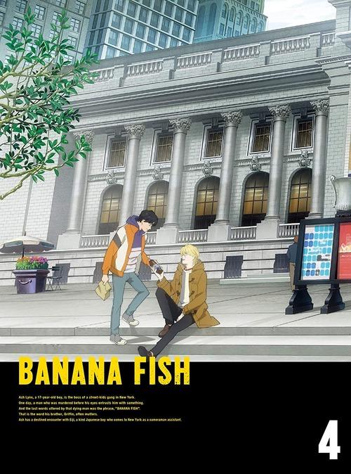 バナナフィッシュ01