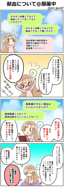 献血について@服薬中