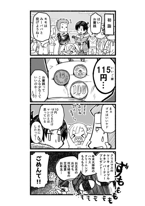 セカパパお正月2019-1