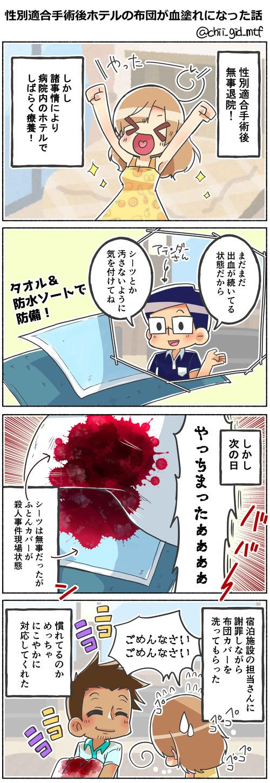 性別適合手術後ホテルの布団が血塗れになった話