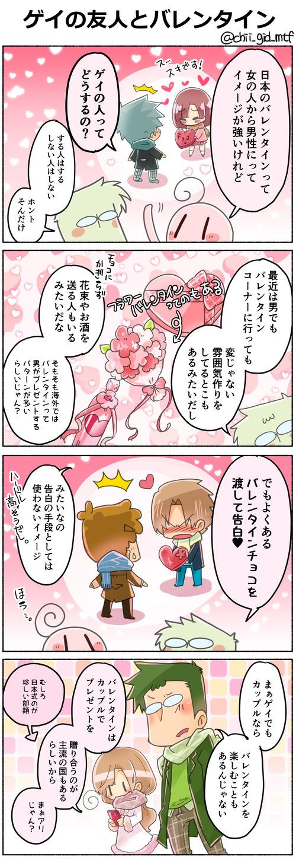 ゲイの友人とバレンタイン