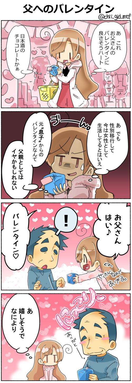 父へのバレンタイン