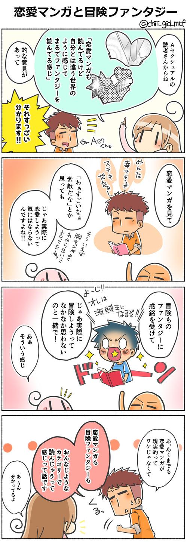 恋愛マンガと冒険ファンタジー