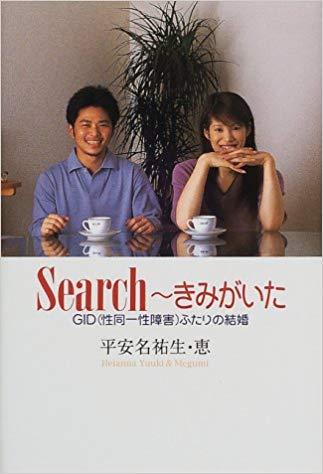 Search~君がいた GID(性同一性障害)ふたりの結婚
