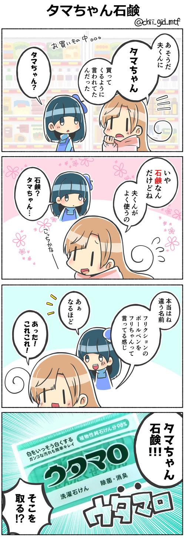 タマちゃん石鹸