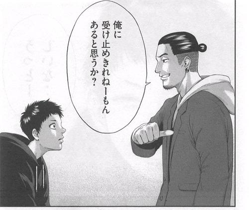 ボーイズ・ラン・ザ・ライオット002