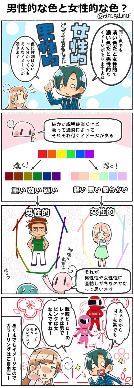 男性的な色と女性的な色?