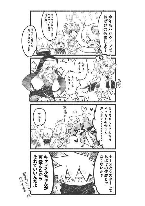 おばけハロウィン2019-1