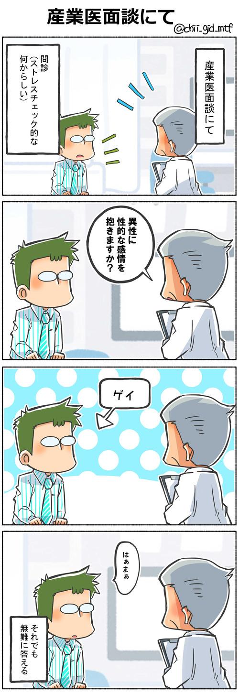 産業医面談にて