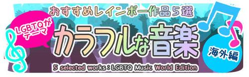 LGBTQ音楽海外編