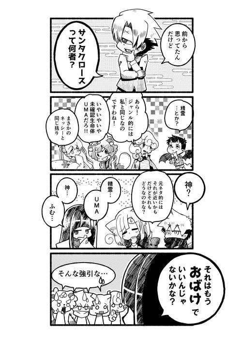 おばけクリスマス2019-1