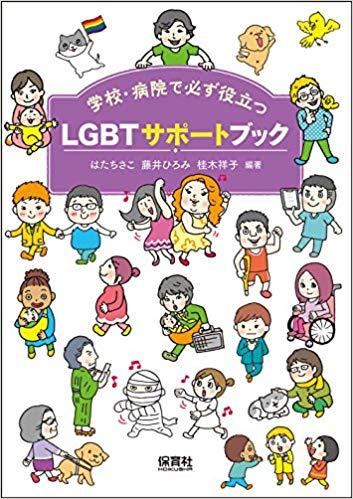 LGBTサポートブック