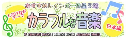 LGBTQ音楽日本編