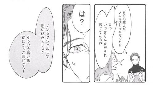 初恋カタルシス03