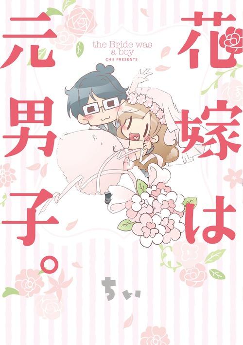 花嫁は元男子表紙