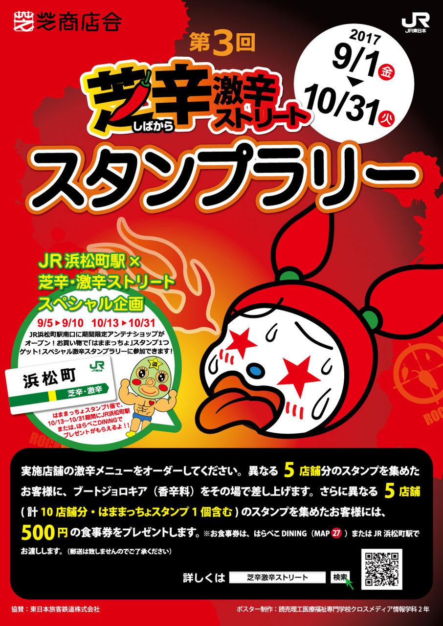 shibakara_poster2017