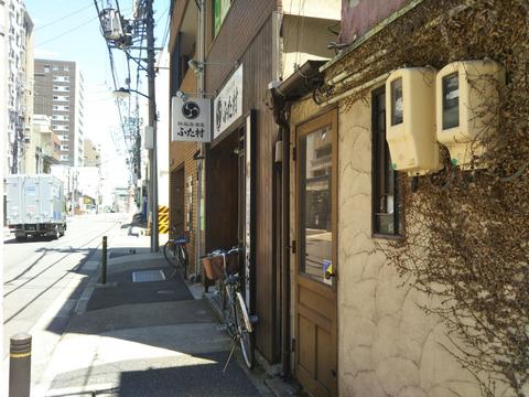 鉄板居酒屋ふた村2-1