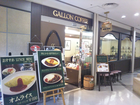 GALLON_COFFEE2-1