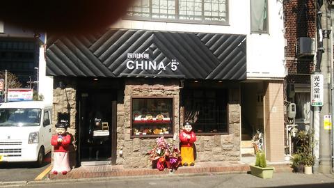 四川料理CHINA5°-1