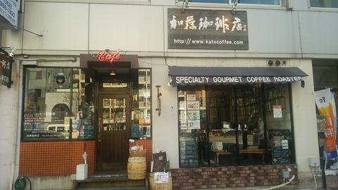加藤珈琲店-1